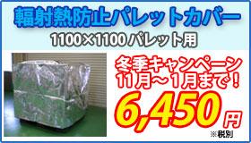 輻射熱防止パレットカバー
