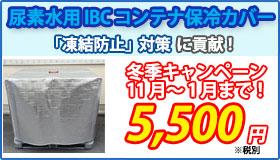 IBCコンテナ用カバー